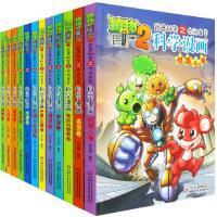 全套12册植物大战僵尸2全集科学漫画宇宙卷图书儿童漫画书7-10岁9爆笑故事书搞笑大全一二三年级小学生课外书读物书籍童书