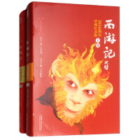 西游记 2016猴年珍藏纪念版 上下册*9787111519478 [明] 吴承恩,六小龄童