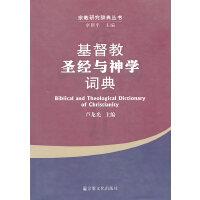 基督教圣经与神学词典