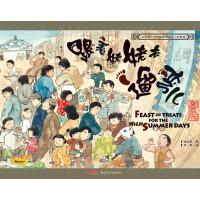 """""""小时候""""中国图画书系列?跟着姥姥去遛弯儿(珍藏版)"""