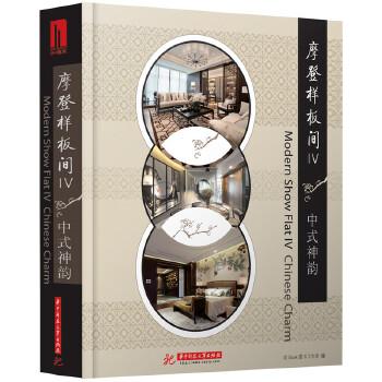 摩登样板间Ⅳ 中式神韵 43个新中式住宅典范,解读中式神韵