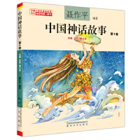 中国神话故事第1卷(注音全彩修订本)