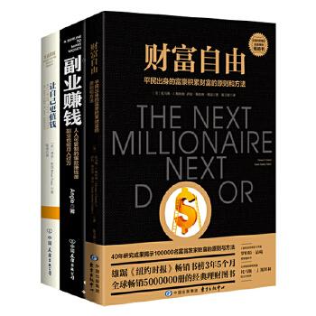 学会赚钱3册套装 财富要自由,自己先成长!全球富豪研究专家托马斯·J.斯坦利博士集40年研究成果,为你揭开富豪的3大思维、6大原则,教你从0到1积累财富,完成阶层跃迁,实现财富自由!
