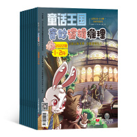 奇妙逻辑推理 杂志订阅  2020年1月起订 全年订阅 1年共12期 7~12岁的小学生 智力开发期刊杂志 逻辑思维培养书籍  杂志铺