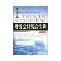 【二手旧书8成新】财务会计综合实训(第二版 裴淑红,张兰 9787509209998
