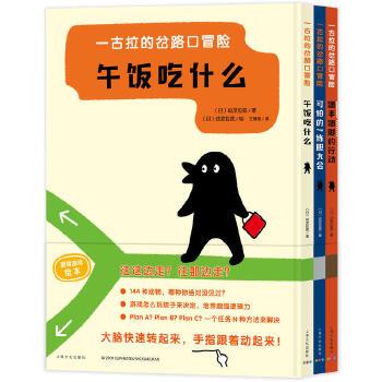 一古拉的岔路口冒险:全3册 日本销售95万册逻辑游戏绘本 9个故事 132种没见过的混搭动物 近200种冒险道路选择 让全家玩一个晚上