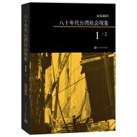 【二手书9成新】 柏杨解码:八十年代台湾社会现象之一 柏杨 人民文学出版社 9787020108657