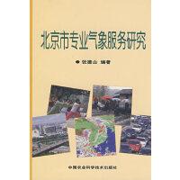 北京市专业气象服务研究