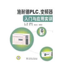 施耐德PLC、变频器入门与应用实训