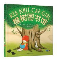 红绒帽女孩儿――橡树图书馆
