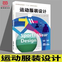 运动服装设计