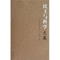 【二手旧书8成新】民主与科学文集 孙伟林 9787507732771