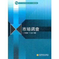 市场调查(高等学校管理类专业主干课程教材)