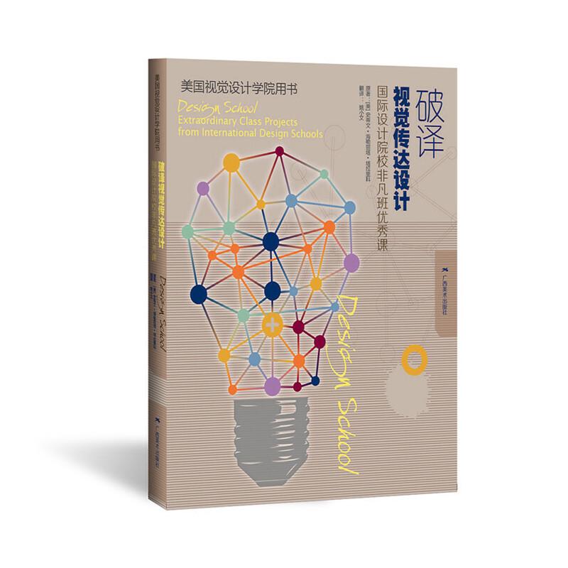 美国视觉设计学院用书:破译视觉传达设计
