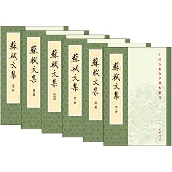苏轼文集(全6册)(pdf+txt+epub+azw3+mobi电子书在线阅读下载)