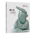 百工录-影青陶瓷雕塑