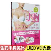 正版 舍宾丰胸操乳房保养美胸健胸瑜伽教学视频教程光盘DVD光碟片