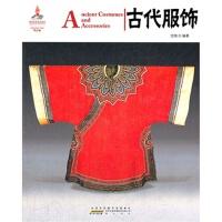 【TH】中国红 古代服饰 沈周著 黄山书社 9787546126487