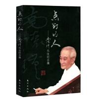 点灯的人--南怀瑾先生纪念集 《点灯的人――南怀瑾先生纪念集》编写组 9787506061421