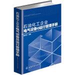 石油化工企业电气设备及运行管理手册