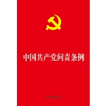 中国共产党问责条例 团购电话400-106-6666转6