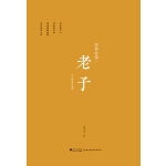 经典会读:老子  浙江大学儒商与东亚文明研究中心系列丛书