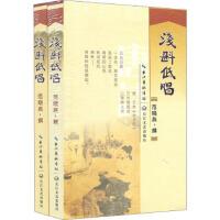 【二手旧书8成新】浅斟低唱(套装共2册 范晓燕纂 9787535464125