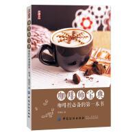 【赠视频】 咖啡师宝典-咖啡控的本书 意式咖啡制作方法 手冲咖啡冲煮器介绍 咖啡书籍 咖啡知识百科大全 咖啡豆烘焙