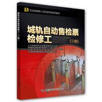 城轨自动售检票检修工(三级)――企业高技能人才职业培训系列教材