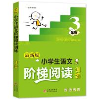 新课标 小学生语文阶梯阅读训练 三年级(最新版)