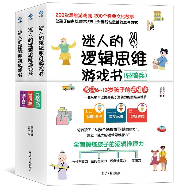 迷人的逻辑思维游戏书(全3册) 200堂思维游戏课,200个经典文化故事,激活6-13岁孩子的逻辑脑。让孩子由点状思维状态上升到线性思维的思考方式。全面锻炼孩子的逻辑推理力、分析判断力、空间想象力、观察计算力、专注力。
