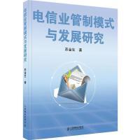【按需印刷】-电信业管制模式与发展研究