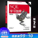 正版 SQL学习指南 二版 非过程化语句 创建和使用数据库 构建SQL方案语句 去除重复的行 计算机与互联网 数据库