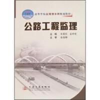 【二手旧书8成新】应型本科:公路工程监理 朱爱民,孟祥荣 9787114067297