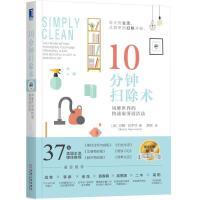 10分钟扫除术:风靡世界的快速家务清洁法 轻松做家务书籍 家务收纳整理清洗方法技巧 科学清洁程序 清洁工具用品清洁剂配