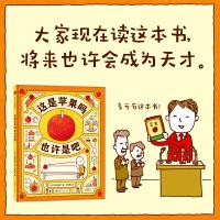 这是苹果吗也许是吧 吉竹伸介 绘本大奖经典作品 思维训练书 爆笑校园漫画书 畅销 日本幼儿园图书馆书目 获博洛尼亚 童书