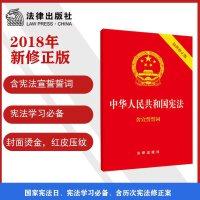 中华人民共和国宪法(2018年3月最新修正版 含宣誓誓词)(封面烫金 红皮压纹)团购更划算:400-106-6666转