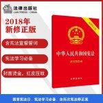中华人民共和国宪法(2018年3月最新修正版 含宣誓誓词)(封面烫金 红皮压纹)团购更划算:010-57993380