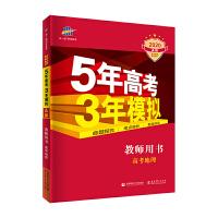 五三 2020A版 教师用书 高考地理(新课标专用)5年高考3年模拟 曲一线科学备考