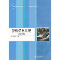 【二手书9成新】 管理信息系统(第三版) 易荣华 高等教育出版社 9787040249750