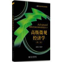 高级微观经济学(第二版) 北京大学出版社