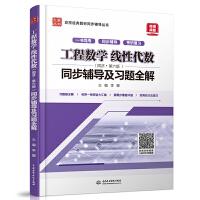 工程数学?线性代数(同济?第六版)同步辅导及习题全解(高校经典教材同步辅导丛书)