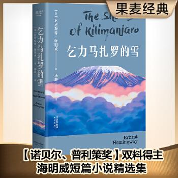 海明威短篇小说精选:乞力马扎罗的雪(诺贝尔、普利策双料得主,完美诠释极简文风、冰山理论)