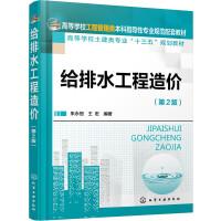 给排水工程造价(朱永恒)(第2版)