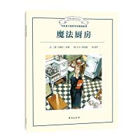 魔法厨房(写给孩子的科学发明课系列)