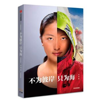 不为彼岸只为海(让首位完成帆船环球航海的中国女性宋坤给你分享环球航背后的故事) 著名演员黄渤、畅销书作家王潇倾情推荐!宋坤是一位优秀的中国女性,她凭借惊人的毅力,完成了4万海里历时315天的环球航海,完成中国女子首次环球航海。她代表的中国精神激励更多的女性勇敢实现自己的梦想。