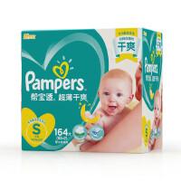 [当当自营]帮宝适 超薄干爽纸尿裤 小号S164片(适合3-8kg) 箱装 尿不湿