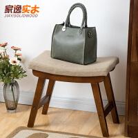 家逸 休闲实木曲面凳子 客厅板凳坐凳沙发凳化妆凳 舒适耐用
