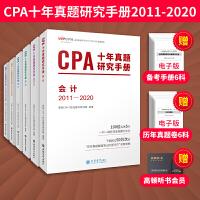 注册会计师2020十年真题全套6本 2010-2019 cpa2020十年真题 注会十年真题 会计税法经济法审计财管公