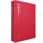 红楼梦脂汇本(精装 全二册)
